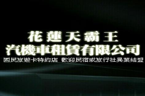 花蓮租車市集租車店家-天霸王汽機車租車公司