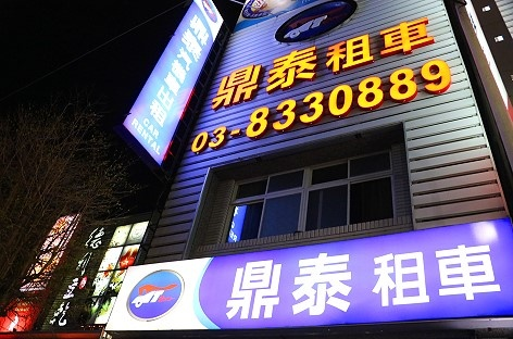 花蓮租車市集租車店家-鼎泰租賃有限公司