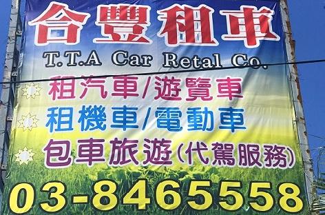 花蓮租車市集租車店家-TTA 合豐租汽車機車公司
