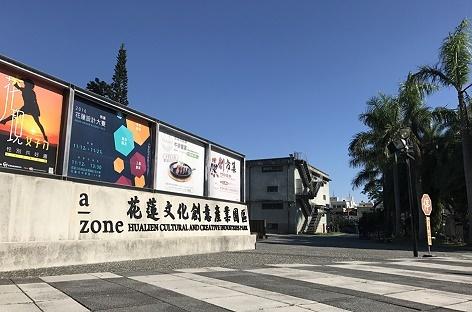 花蓮租車市集私房景點-花蓮文化創意產業園區